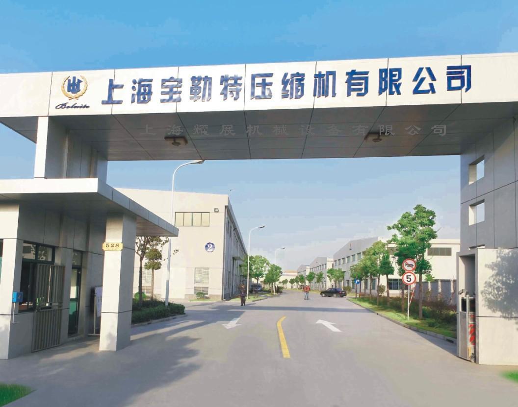 上海宝勒特压缩机有限公司